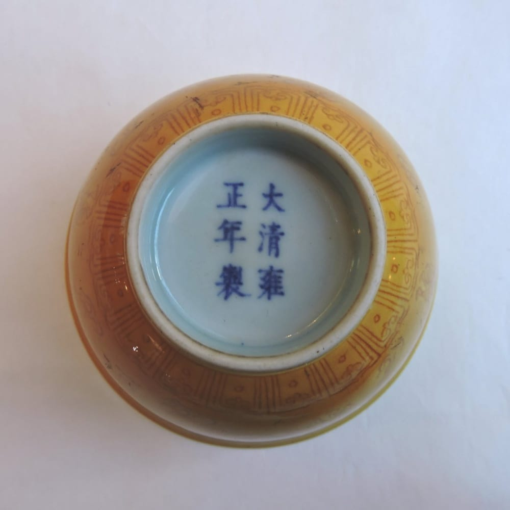asian - yellowglazechinesebowl-03.jpg