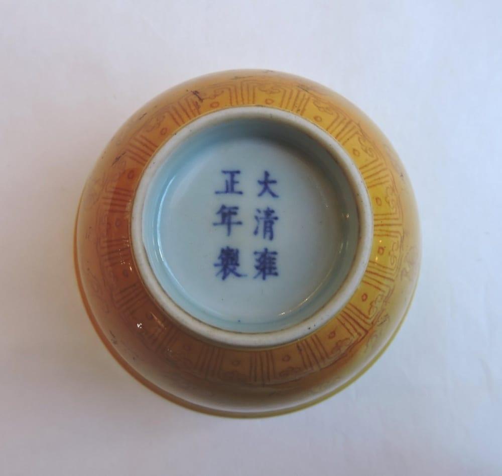 asian - yellowglazechinesebowl-03.jpg