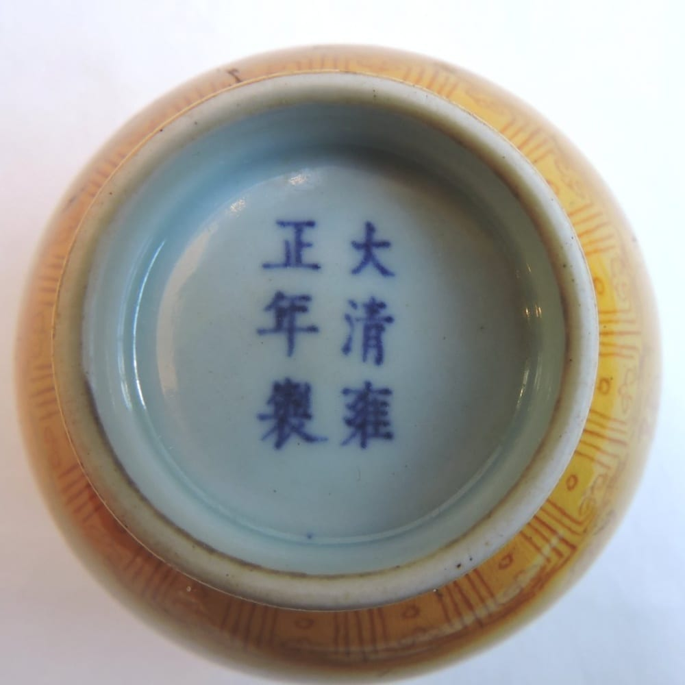 asian - yellowglazechinesebowl-04.jpg