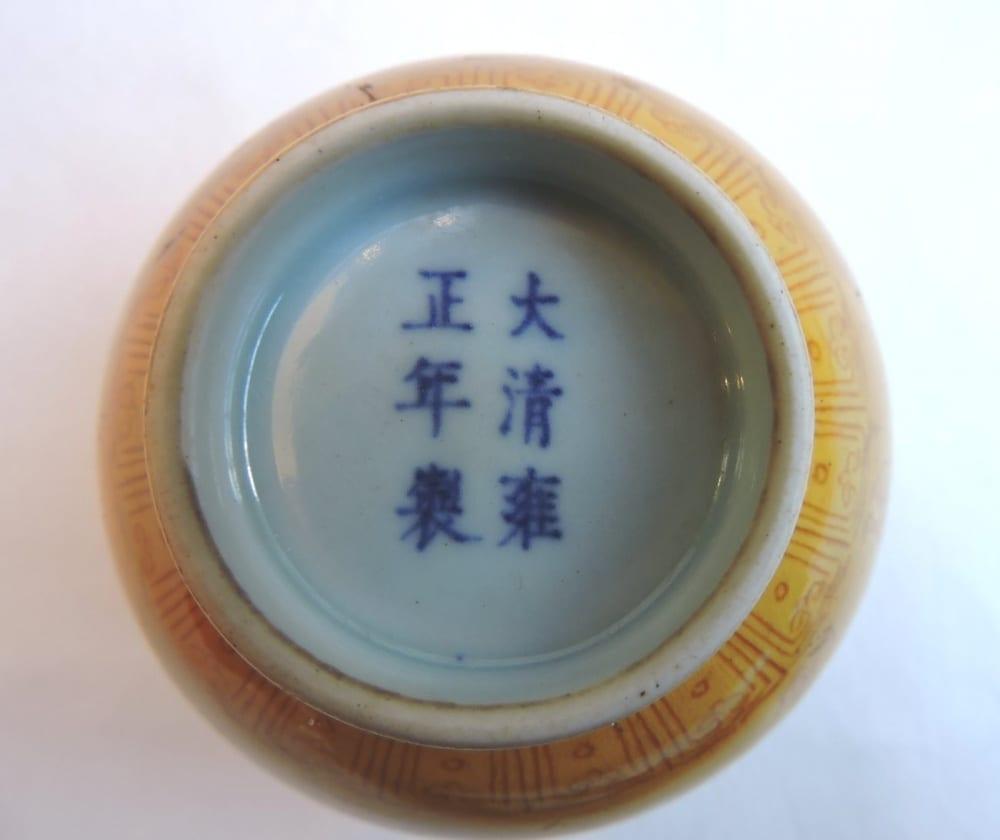 asian - yellowglazechinesebowl-04.jpg